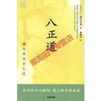 八正道――佛陀的安乐之道(斯里兰卡)德宝法师,赖隆彦海南出版社9787544331210