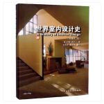 世界室内设计史(原著第二版)