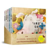 激发内向孩子的潜在优势:儿童自我成长绘本系列(套装全5册)