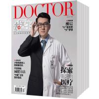 大医生2018年全年杂志订阅1年共12期 4月起订