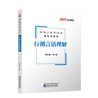 中公教育2020陕西公务员考试轻松学系列:行测言语理解