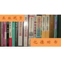 【二手旧书9成新】皮尔卡丹传/金?艾顿成都出版社
