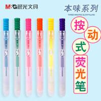 【6支包邮】晨光按动荧光笔 学生标记笔重点笔彩色记号笔闪光笔AHM27301