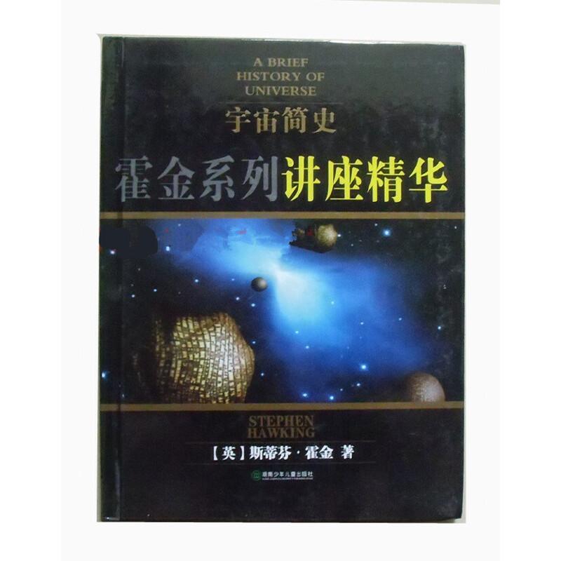 宇宙简史 霍金系列讲座精华 斯蒂芬霍金的书籍 (精装) 宇宙知识自然科学科技科普书籍 世界经典文学名著 成人青少年阅读书籍 湖南少儿出版社 读懂这本书,了解引力波,星球大战必读