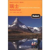 Fodors黄金旅游指南-瑞士李兰兰、谭秀敏、刘宏艳 译电子工业出版社