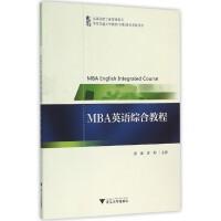 MBA英语综合教程