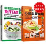 中风后遗症患者的食疗日志+膳食内调,穴位外治心脑血管疾病(共2册)