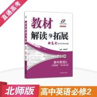 教材解读与拓展 高中英语 必修2 北师版