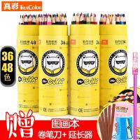 真彩36色文具彩铅油性彩色铅笔彩色笔专业素描初学者手绘画笔绘画成人画画套装72色儿童学生用工具