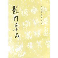 龙门二十品 正版 《历代碑帖法书选》编辑组著 9787501005758