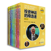 (10册)少年财智英雄榜样 比尔・盖茨 巴菲特 李嘉诚名人成才励志图书中生小学生阅读课外书籍畅销书