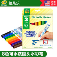 Crayola/绘儿乐 幼儿8色圆头可水洗学生彩笔水彩笔儿童套装 R81-1324