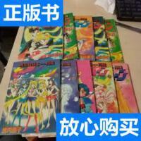 [二手旧书9成新]美少女战士-月亮 10册合售【2.3.7.8.9.10.11.13.