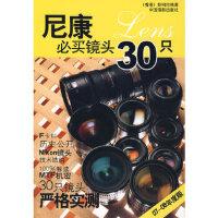 【新书店正版】 尼康必买镜头30只 彭绍伦 中国摄影出版社 9787802361607