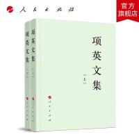 项英文集(上、下)―中国先驱文库 人民出版社