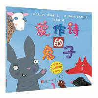 智慧小瓢虫系列绘本:爱作诗的兔子