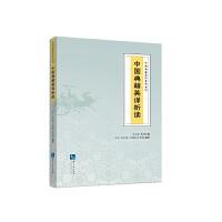 中国典籍英译析读