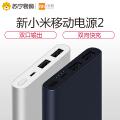 【苏宁易购】Xiaomi/新小米移动电源 2 10000充电宝超薄便携金属闪电快充新品