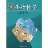 【旧书9成新】【正版包邮】 生物化学(第3版)(上下册) 王镜岩 等 高等教育出版社