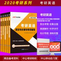 中公教育2020考研英语一 语法与长难句+词汇狂练+完形填空与阅读理解+同源阅读精讲80篇+写作范文精编 5本套