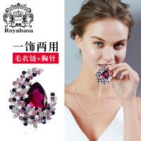 皇家莎莎饰品仿水晶胸针女胸花欧美时尚外套别针项链两用配饰品