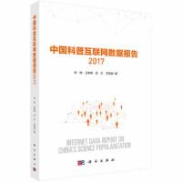 中国科普互联网数据报告:2017:2017 钟琦等 9787030568861睿智启图书