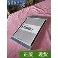 【二手旧书9成新】吉祥物设计 /高搏、汪宁 上海人民美术出版社