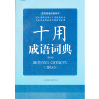 应用成语词典系列 十用成语词典 (第2版)