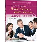 卓越汉语.商务致胜(3)(外研社国际汉语培训教材-卓越汉语系列)(配光盘)