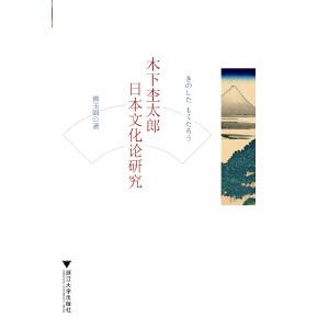 木下�t太郎日本文化论研究