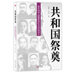 共和国祭奠――新中国成立前牺牲的中共高层领导人