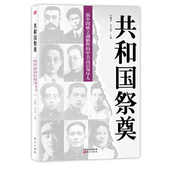 共和国祭奠——新中国成立前牺牲的中共高层领导人 揭秘新中国成立前牺牲的中共高层领导人鲜为人知的的英勇事迹和生活点滴,立体展现了那段非常岁月和时代风气
