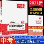 2021版开心一本 初中语文阅读训练五合一 初中七八九年级中考适用 第9次修订 一本通含现代文+非连续性文本+文言文+名诗鉴赏+名著阅读五种文体阅读理解训练必刷题 真题训练
