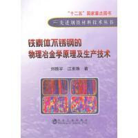 铁素体不锈钢的物理冶金学原理及生产技术
