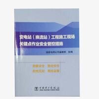 变电站(换流站)工程施工现场关键点作业安全管控措施.380