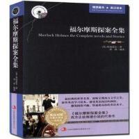 福尔摩斯探案集全集 世界经界文学名著 柯南道尔中英文对照 英汉双语互译图书 初高中生课外阅读书籍 成人版 英文版 世界