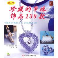【旧书9成新】【正版包邮】 珍藏的串珠饰品130款 (日)靓丽出版社著,刘方 河南科学技术出版社
