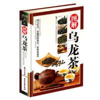 图解乌龙茶 精装彩图版 中国茶文化乌龙茶知识百科全书
