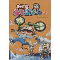 好来喜奇妙探险记(3) 天津人民美术出版社