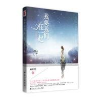 我要我们在一起 林轩优  百花洲文艺出版社 青春文学书籍