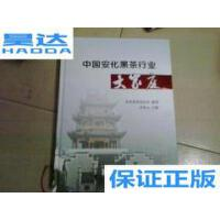 [二手旧书9成新]中国安化黑茶行业大家庭 /李朴云主编 安化黑茶杂志