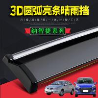 纳智捷U5 U6晴雨挡汽车雨眉优6 S5 大7SUV MPV车窗改装专用遮雨板