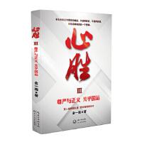 心胜3―尊严与正义 关乎国运 批量 金一南 长江文艺出版社 9787535495907
