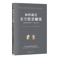 如何通过卖空股票赚钱:获得财富很简单,只需好方法 (美)威廉・欧奈尔吉尔・摩拉里斯 著 育儿其他文教 新华书店正版图书籍