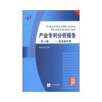 产业专利分析报告(第14册)