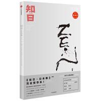 知日10・日本禅(第二版)