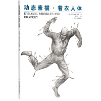 动态素描・着衣人体(中文简体字版)