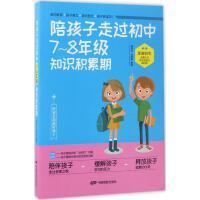 陪孩子走过初中7~8年级知识积累期 书籍 教育 陪孩子走过初中7-8年级积累期