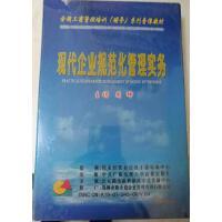 现代企业规范化管理实务15VCD光盘碟片