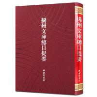 扬州文库总目提要 地方文献内容提要 �R桂平主编 广陵书社出版 精装正版